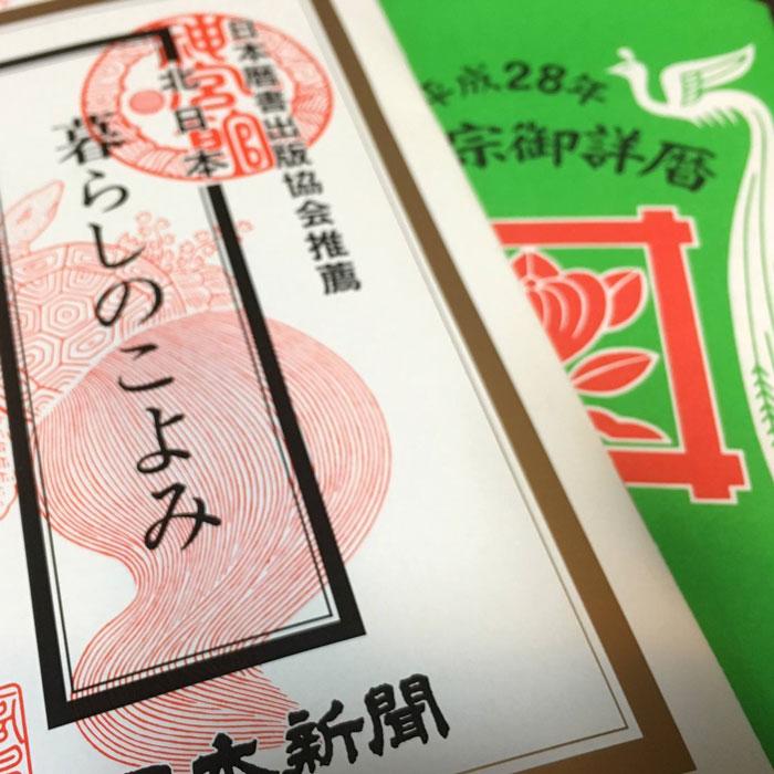 新しい服を着るタイミングはいつ?日本古来の暦から見極めよう!