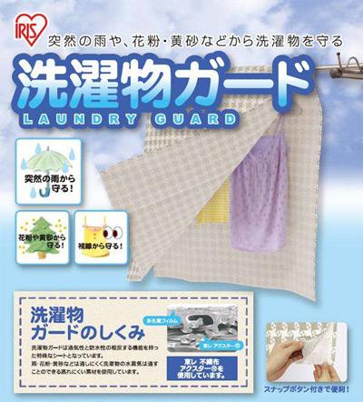 物 花粉 洗濯