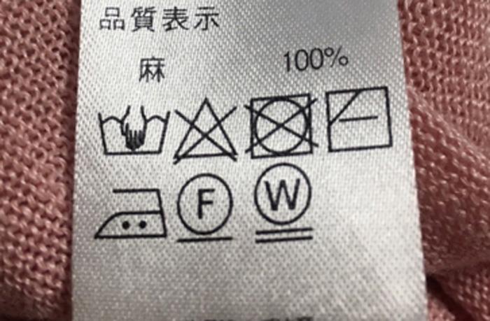 これさえ覚えれば大丈夫!新しいケアラベルの洗濯方法