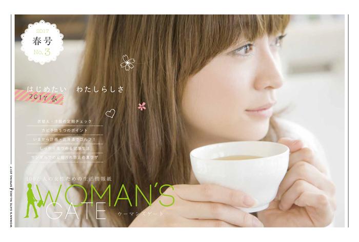 はじめたい わたしらしさ WOMAN'S GATE 2017春号発刊