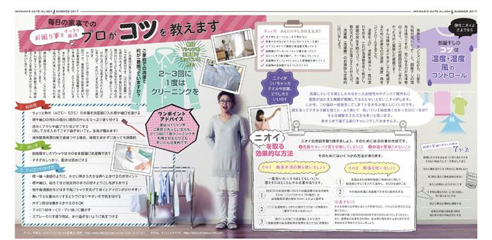 デキル女はワザで輝く!今どきオシャレと賢いお洗濯 WOMAN'S GATE夏号発刊