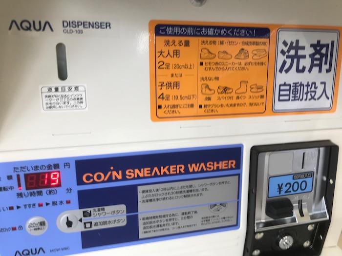3足洗って200円!!コインランドリーでスニーカーを洗ってきました♪