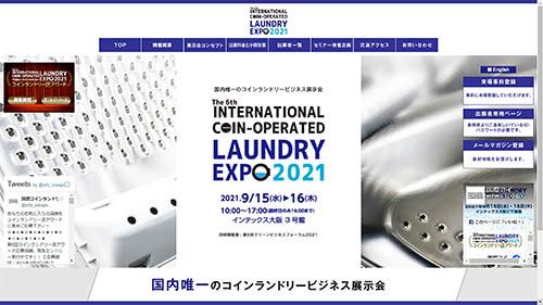 『日本一のコインランドリー』を選ぶイベント!? コインランドリー店アワード