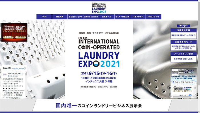 日本国内はもちろん、世界でも唯一!?コインランドリーに特化した展示会
