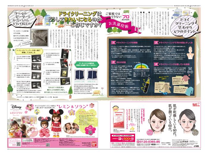 そもそも「ドライ」って何? ドライクリーニング特集 WOMAN'S GATE秋号発刊