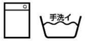 洗濯絵表示洗濯機手洗いマーク